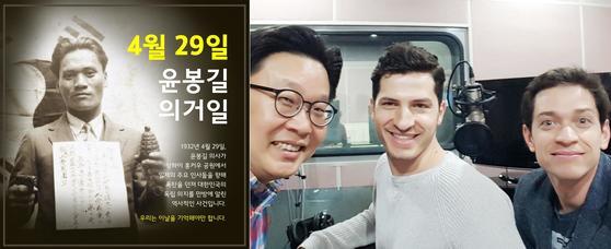 서경덕 교수와 '대한민국 역사, 실검 프로젝트'를 함께하는 첫 번째 주자 알베르토, 다니엘 [연합뉴스]