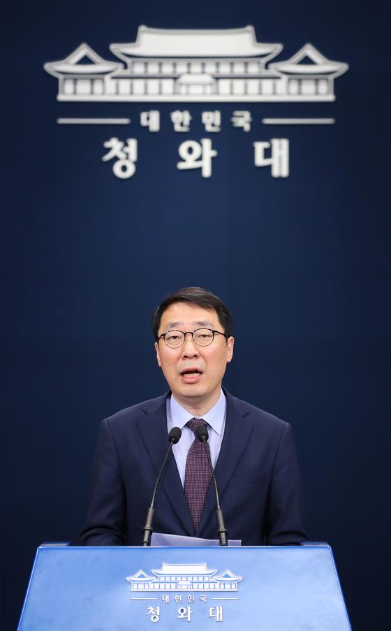 청와대 윤영찬 국민소통수석 [연합뉴스]