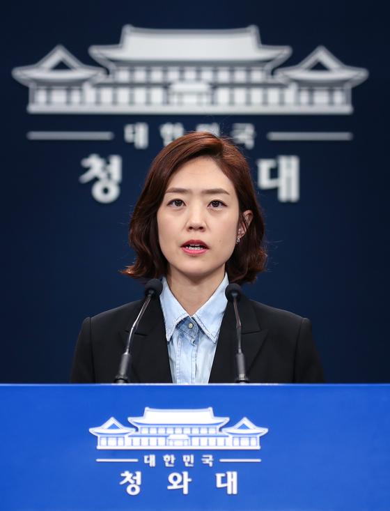 고민정 청와대 부대변인 [연합뉴스]