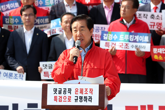 자유한국당은 29일 오후 서울 여의도 국회의사당에서 '댓글조작 규탄 및 특검 촉구대회'를 열었다. 장진영 기자.