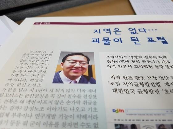 이창익 전북기자협회장 기고문. [전북기자협회보 캡처]