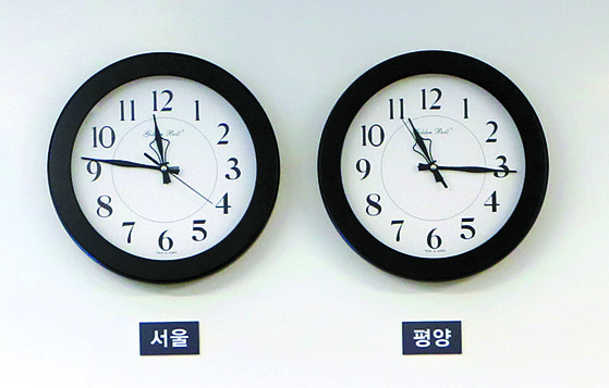 정상회담 당일 평화의집 1층 접견실에 걸려 있던 서울과 평양 시간을 알려주는 시계. [연합뉴스]
