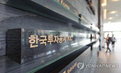 서울 중구 소재 한국투자공사(KIC) 본사에 설치된 한국투자공사 로고 [연합뉴스]