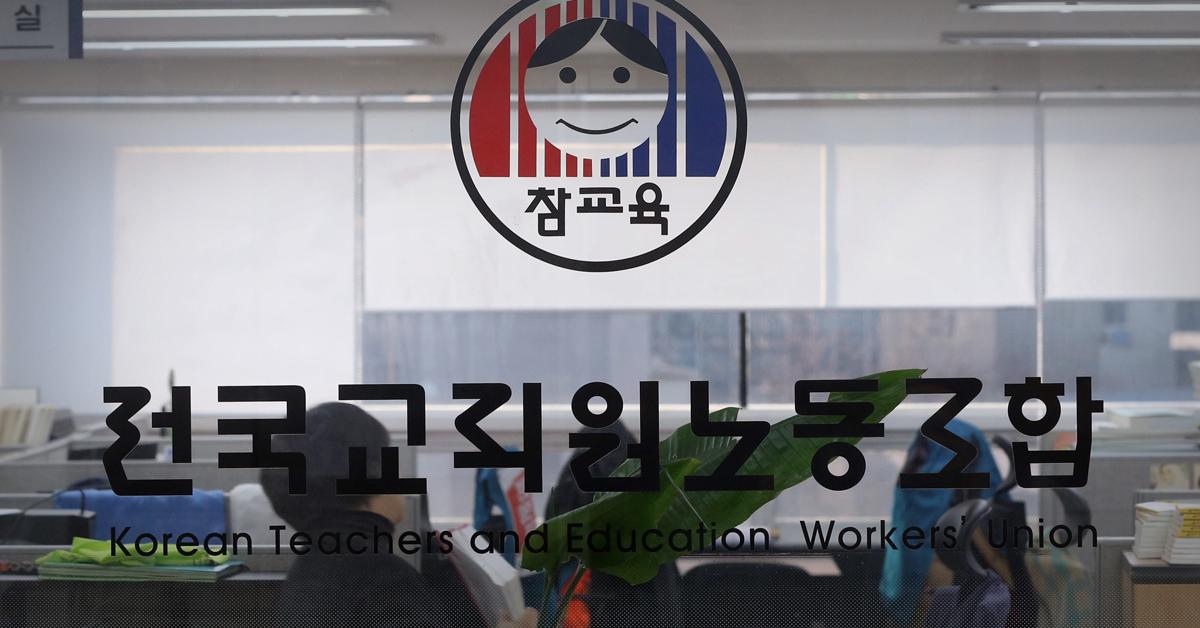 전국교직원노동조합. [중앙포토]