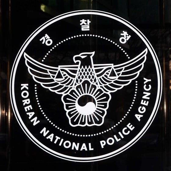 경찰청 특수수사과는 30일 오전 10시부터 인천국제공항공사 해당 사무실을 압수수색하고 있다고 밝혔다. [뉴스1]