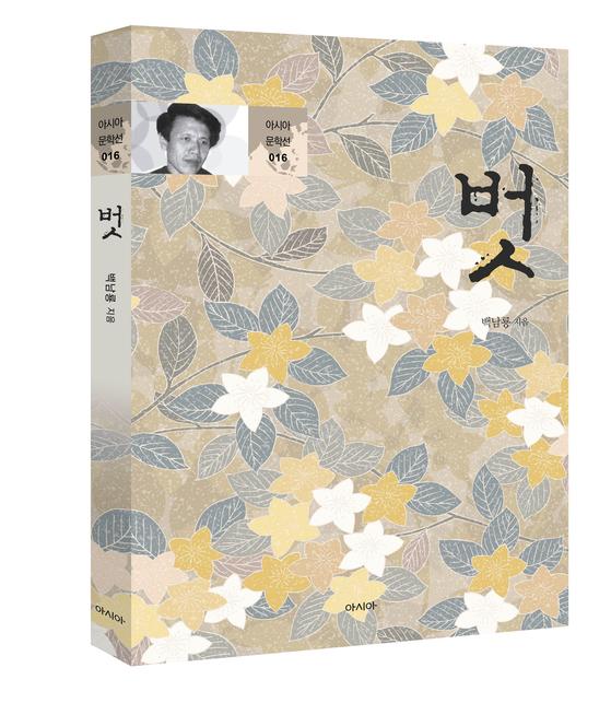 이혼 소송을 소재로 한 북한의 베스트셀러 소설 『벗』.