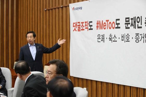 자유한국당 김성태 원내대표가 26일 오전 국회에서 열린 확대원내대책회의에서 발언하고 있다.