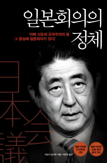일본회의의 정체를 다룬 서적,'일본회의의 정체'.[중앙포토]