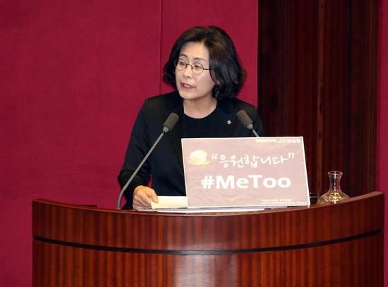 더불어민주당 유승희 의원이 지난 2월 6일 오후 국회 본회의에서 #Me Too 응원 메시지를 들고나와 대정부 질문을 하고 있다. [연합뉴스]