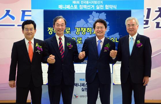 사실상의 3자 구도로 치러진 2014년 서울시교육감 선거에서 보수 진영은 고승덕(왼쪽) 후보와 문용린(오른쪽) 후보가 분열해 패한 반면 진보 진영은 조희연(오른쪽에서 두 번째)후보가 단일 후보로 나서 승리했다. 왼쪽에서 두 번째는 이상면 후보. [뉴스1]