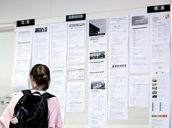 서울 시내 대학교에서 채용공고가 붙은 게시판을 한 학생이 살펴보고 있다. [뉴스1]