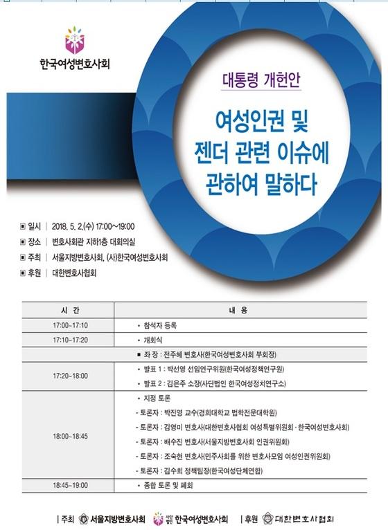 한국여성변호사회가 2일 심포지엄을 열고 대통령 개헌안에 '여성 대표성'에 대한 내용이 부족하다고 지적했다. [사진 한국여성변호사회]