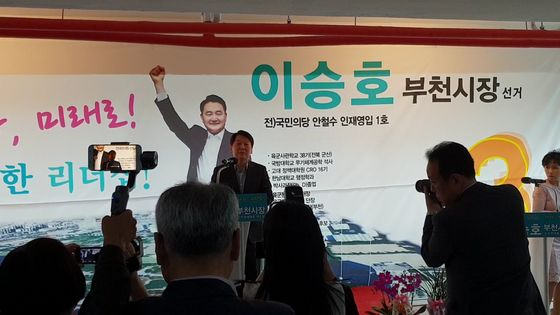 바른미래당 안철수 서울시장 후보가 3일 바른미래당 이승호 부천시장 후보 선거사무소 개소식에 참석해 축사를 하고 있다.