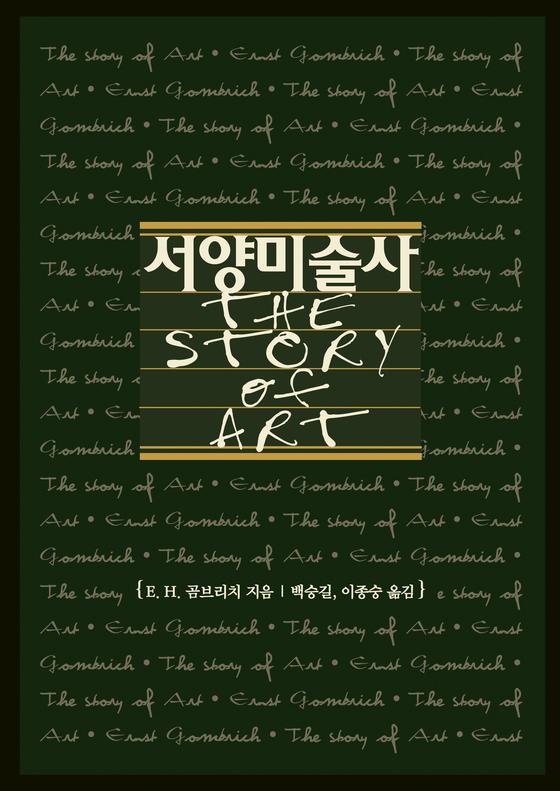 서양미술사, 에른스트 곰브리치 지음. 지금까지 출간된 미술에 관한 책 중 가장 유명한 책으로 전 세계에서 서양미술사 개론의 필독서로 자리잡고 있다. [중앙포토]