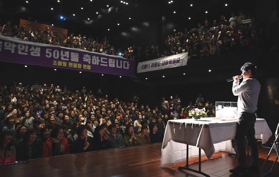 지난 3월 '조용필 데뷔 50주년 축하 팬클럽 연합 모임'에 참석한 조용필이 팬들과 인사하고 있다. 3개 팬클럽(위대한탄생·미지의세계·이터널리)이 함께 준비한 행사다.[사진 조용필 팬클럽 연합]