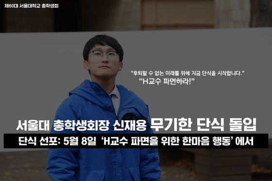 신재용 서울대 총학생회장은 H교수의 파면을 요구하는 무기한 단식 투쟁을 하겠다고 밝혔다. [사진 서울대 총학생회 페이스북]