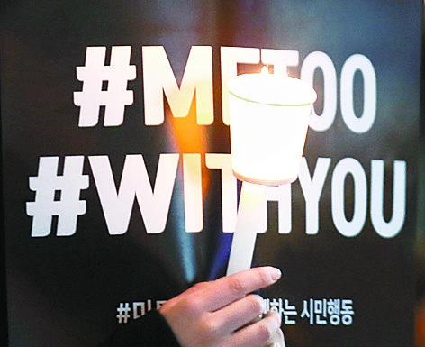 미투운동과 함께하는 시민행동 회원들이 지난달 23일 오후 서울 청계광장에서 손팻말과 촛불을 들고 성희롱·성추행 근절을 촉구하고 있다. [뉴스1]