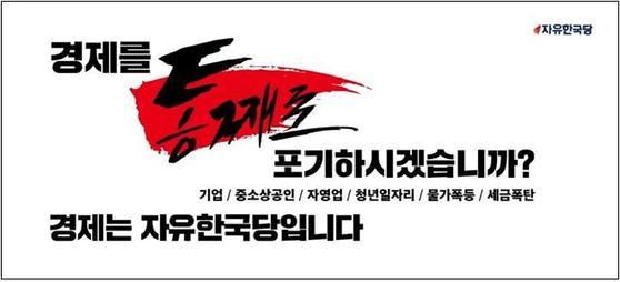 자유한국당 경제슬로건 '경제를 통째로 포기하시겠습니까? 경제는 자유한국당입니다' [한국당 제공=뉴스1]