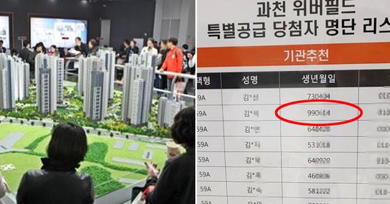 미성년자 특별공급 당첨이 대대적인 제도 개편을 불러왔다. 대상 주택 가격은 제한되지만 물량은 크게 늘고 자격도 완화됐다.