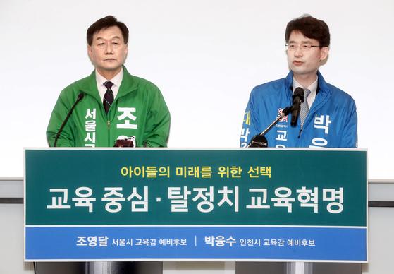 조영달 서울시교육감 예비후보(왼쪽)와 박융수 인천시교육감 에비후보가 3일 서울 광화문 S타워에서 탈정치 교육혁명 '중도' 연대 선언을 하고 있다. 최정동 기자