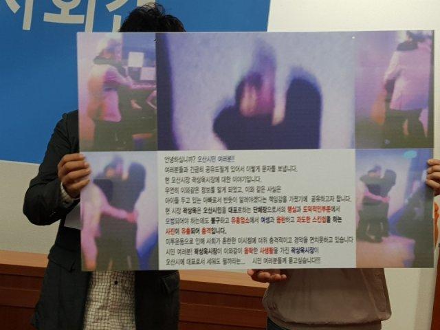 문영근 더불어민주당 오산시장 예비후보가 공개한 곽상욱 민주당 예비후보로 추정되는 남성과 한 여성이 여흥을 즐기는 장면. [뉴스1]