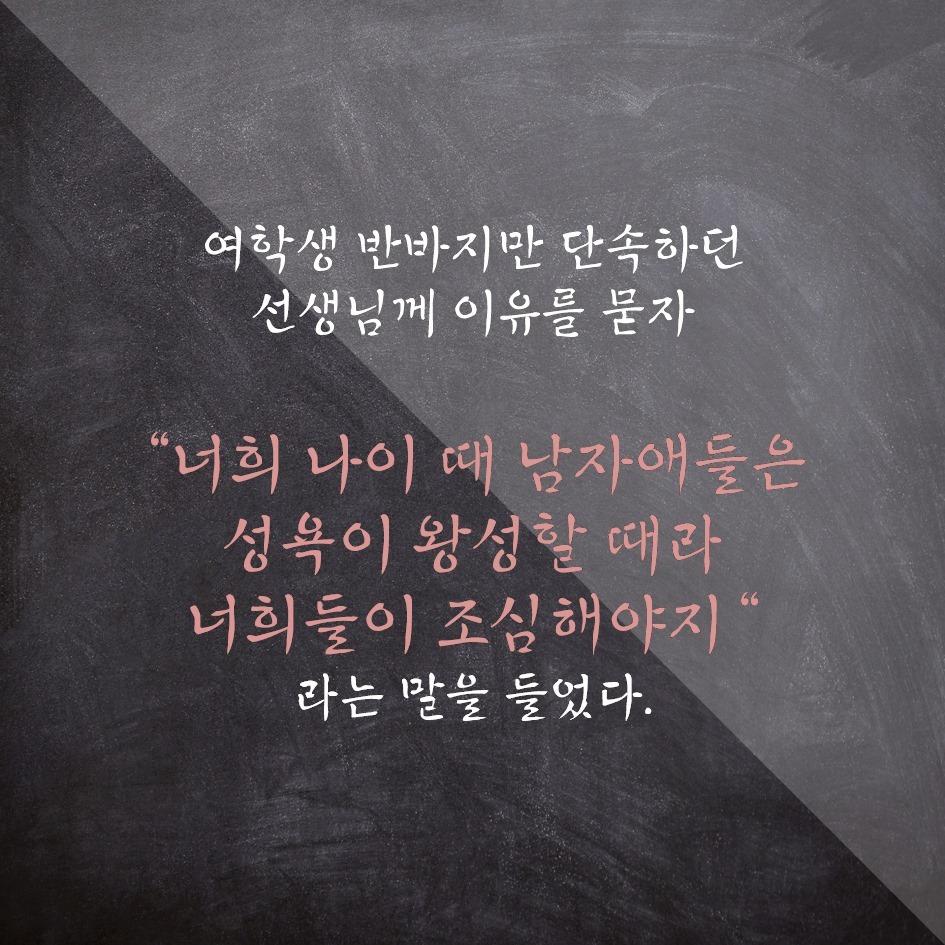 [한국여성민우회 SNS 캡처]