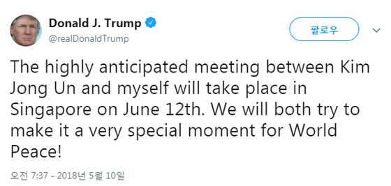 북ㆍ미 정상회담 장소와 시간을 공개한 도널드 트럼프 미국 대통령의 트위터