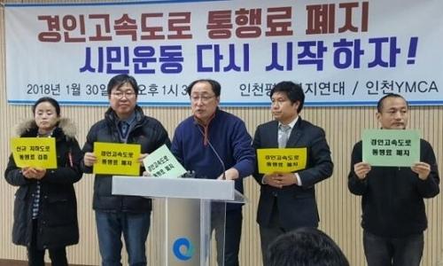 경인고속도로의 통행료 폐지를 위한 운동이 인천에서 다시 시작되고 있다. [중앙포토]