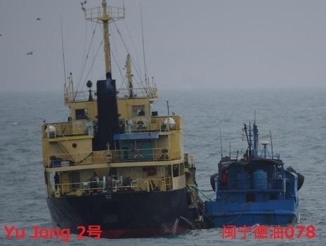 일본 외무성이 지난 2월 북한선적 유조선이 해상에서 타국 선박과 '환적'(換積)을 하는 것으로 의심되는 장면을 포착했다며 공개한 사진. [연합뉴스]