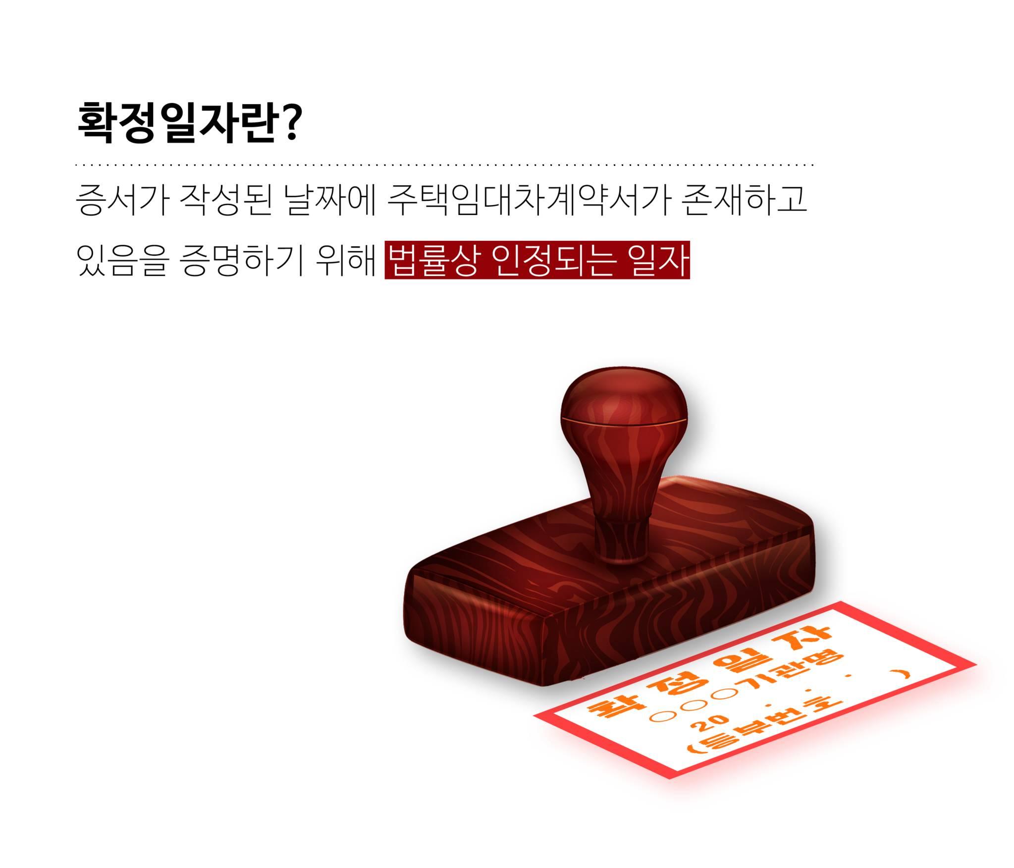 확정일자란? [제작 김예리]