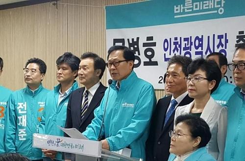 14일 인천시청에서 바른미래당 문병호 후보가 인천시장 출마를 선언하고 있다. [연합뉴스]