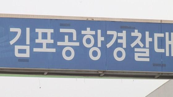 김포공항경찰대 [사진 연합뉴스TV]