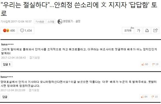 포털 댓글 여론 조작 혐의로 구속된 '드루킹' 김동원(48)씨의 기사 댓글을 추적해 보면 김씨와 '경제적 공진화 모임(경공모)' 회원들이 청와대 청원 게시판까지 영향력을 끼치려 한 정황이 발견된다. [네이버 댓글 캡처]