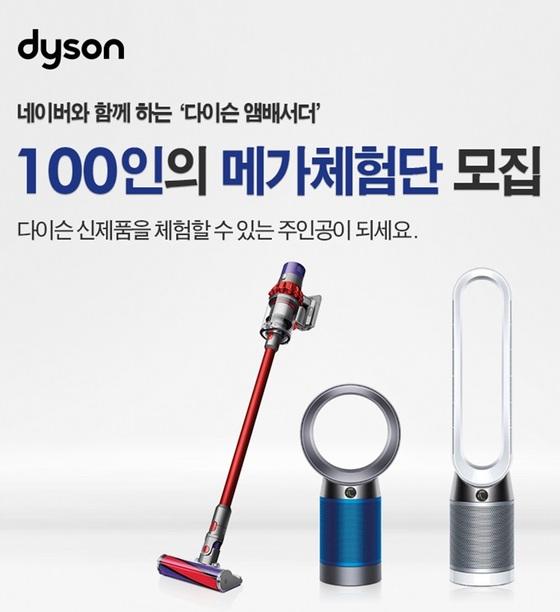 다이슨 싸이클론 V10™ 무선청소기, 다이슨 퓨어 쿨™ 공기청정기 100인의 메가 체험단 모집