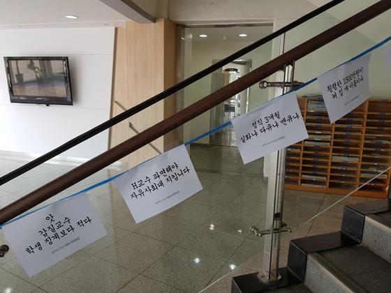 14일 서울대 사회대 건물에 학생들이 성폭력 교수의 파면을 요구하는 글들이 붙어 있다. 송우영 기자