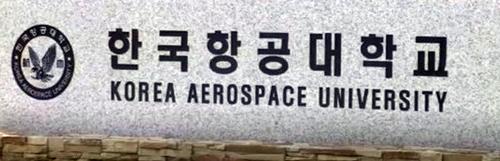 한국항공대학교 [연합뉴스]