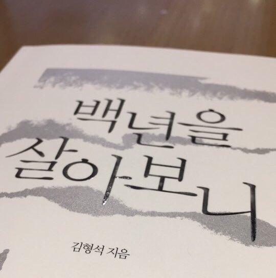 인생의 책 '백년을 살아보니' 표지. [사진 이상원]