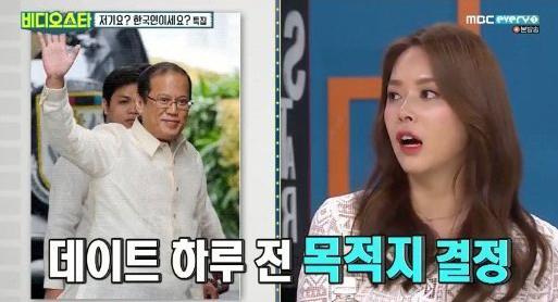 MBC에브리원 '비디오스타' 캡처