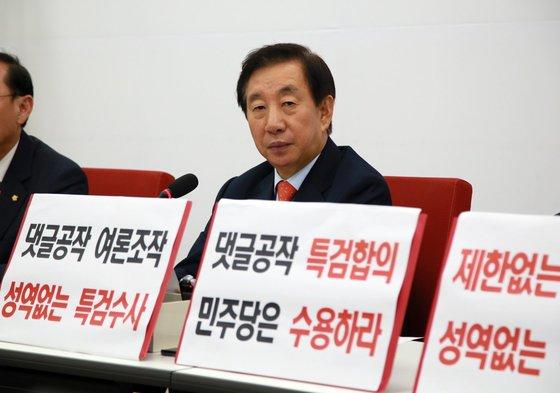 [사진 자유한국당 김성태 의원 페이스북]
