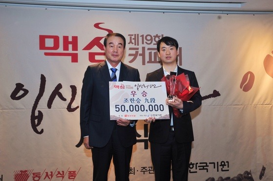 맥심배 우승을 차지한 조한승(오른쪽) 9단과 이광복 동서식품 대표이사. [사진 한국기원]