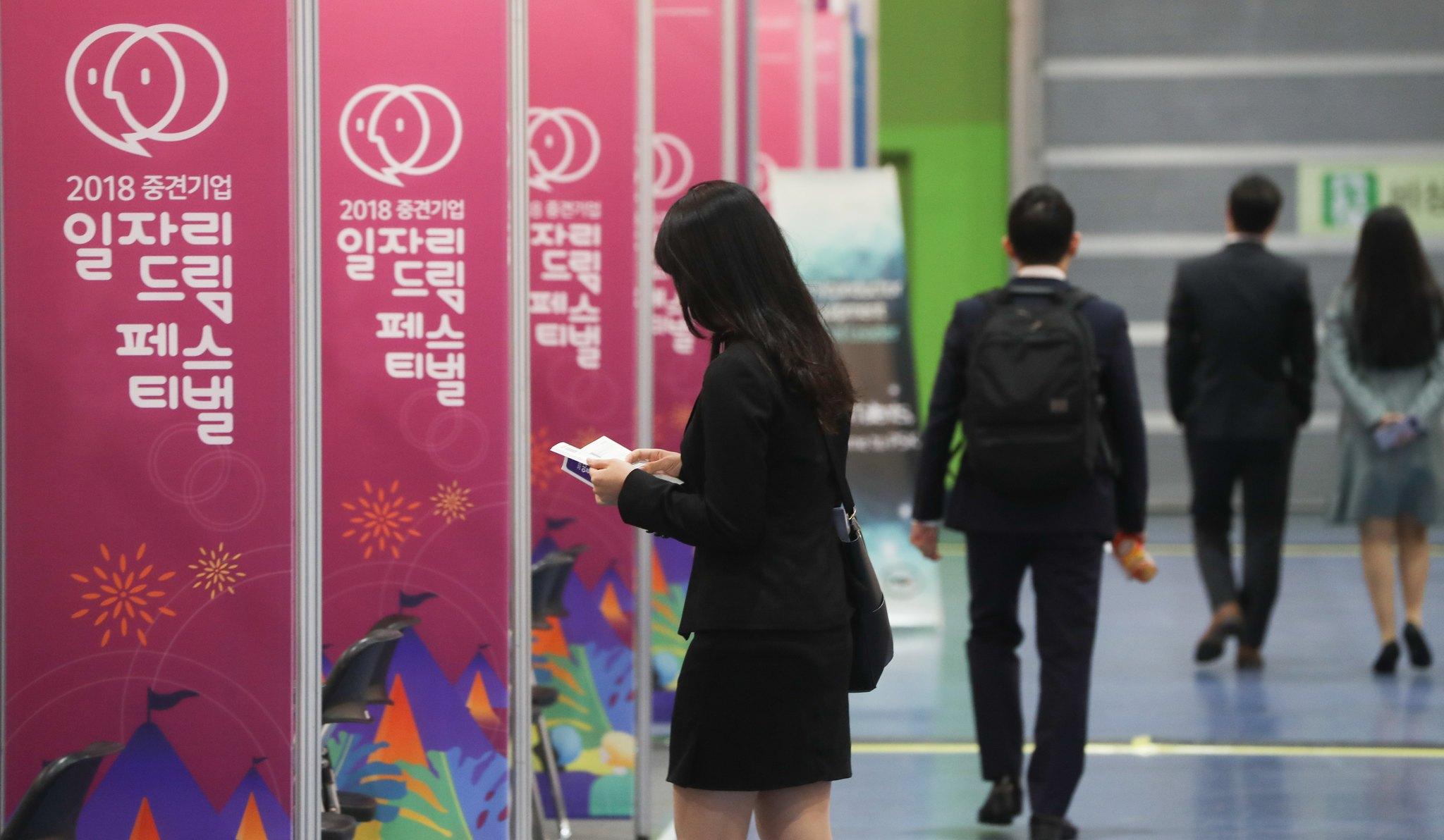 10일 서울 강남구 세텍(SETEC)에서 열린 '2018 중견기업 일자리 드림 페스티벌'에서 구직자들이 면접 순서를 기다리고 있다. [뉴스1]