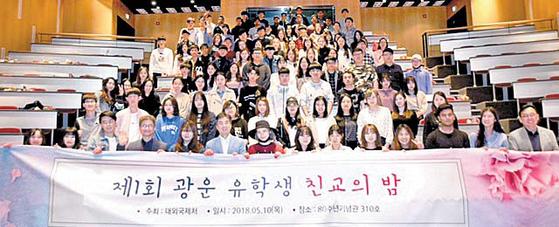 80주년 기념관 대강당에서 열린 '광운 유학생 친교의 밤'. [사진 광운대]