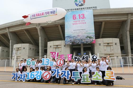 경기도선관위가 지난 13일 수원 월드컵경기장 앞에서 투표 캠페인을 하고 있다. [사진 경기도선관위]
