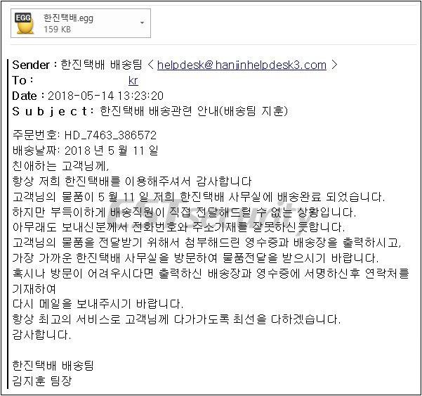 최근 유포되고 있는 한진택배 이메일로 위장한 갠드크랩 랜섬웨어. [뉴스1]