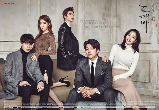드라마 '도깨비' [사진 tvN]