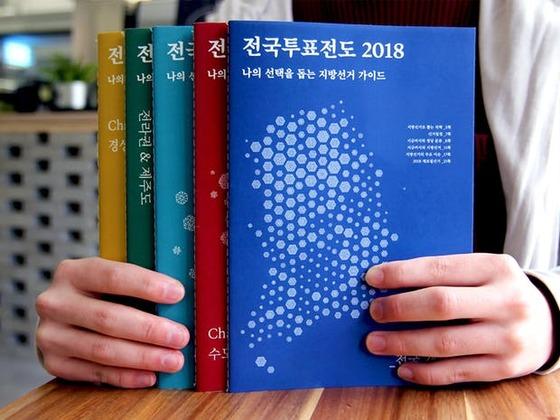 그래픽 디자이너 조현익(27)씨가 크라우드 펀딩 텀블벅을 통해 진행한 '전국투표전도 2018' 가이드북. [사진 조현익]