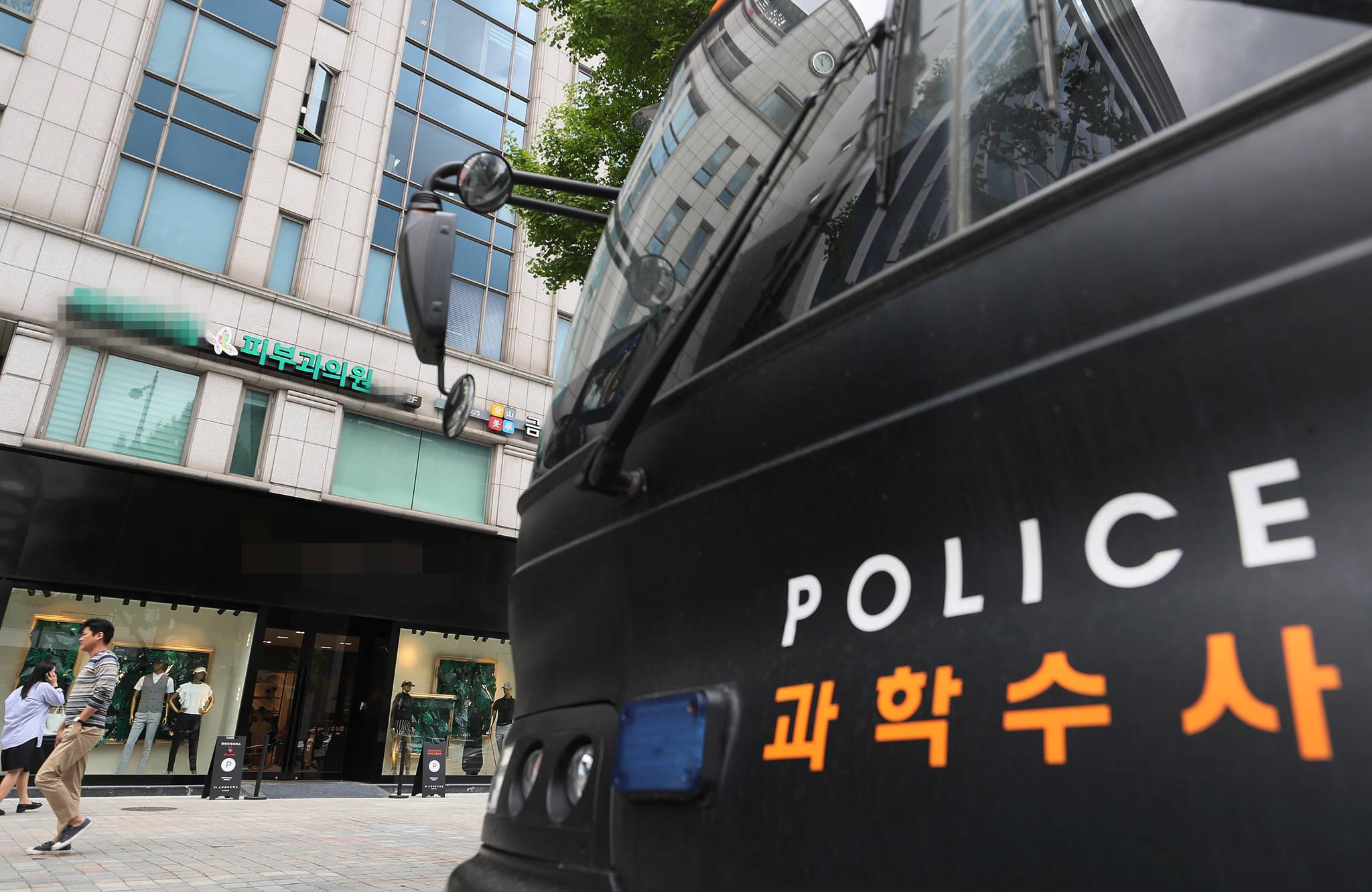 집단 패혈증 감염이 발생한 서울 강남구의 한 피부과 의원 앞에 과학수사 차량이 나와 있다. [연합뉴스]