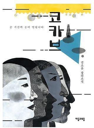 김소윤 작가의 장편소설 『코카브―곧 시간의 문이 열립니다』 표지. [사진 김소윤 작가]
