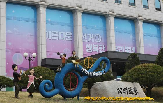 중앙선거관리위원회 청사. [연합뉴스]
