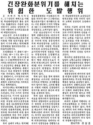 [사진 노동신문]